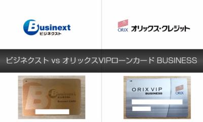 2大ビジネスローン「アイフルビジネスファイナンス」と「オリックスVIPローンカード BUSINESS」を徹底比較。金利・審査・必要書類・即日融資どちらがおすすめ?