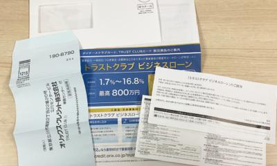 【ビジネスローン体験談】三井住友トラストクラブの「トラストクラブビジネスローン」の申込を体験してみました。